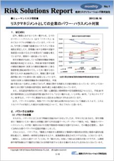 月刊レポート
