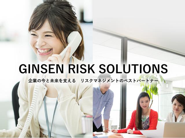 GINSEN RISK SOLUTIONS 企業の今と未来を支える リスクマネジメントのベストパートナー