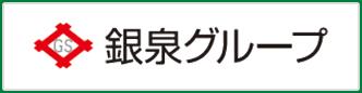 銀泉グループ